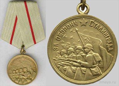 фото медаль за оборону сталинграда